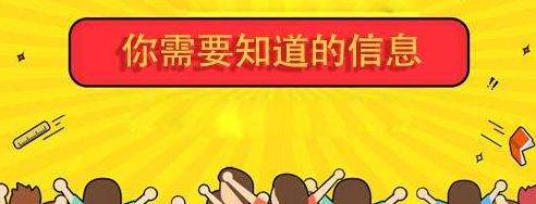 """许昌市市直学校招聘""""城市特岗教师""""报名注意事项"""